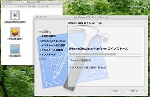 Iphonesdk_install